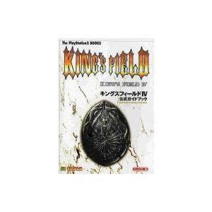 中古ゲーム攻略本 PS2  キングスフィールド4 公式ガイドブック suruga-ya