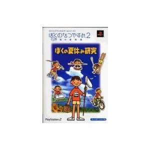 中古ゲーム攻略本 PS2  ぼくのなつやすみ2〜海の冒険篇〜 ぼくの夏休み研究|suruga-ya