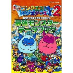 中古ゲーム攻略本 PS  ドラゴンクエストモンスターズ1・2 最強モンスターデータブック suruga-ya