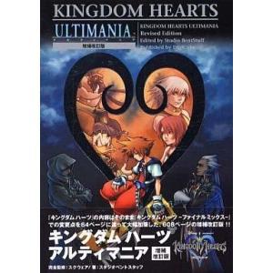 中古ゲーム攻略本 PS2  キングダムハーツ アルティマニア 増補改訂版|suruga-ya
