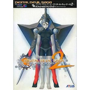中古攻略本 PS2  デジタル・デビル・サーガ〜アバタール・チューナー&2〜 オフィシャルファンブック|suruga-ya