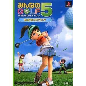 中古攻略本 PS3  みんなのGOLF5 公式ガイドブック|suruga-ya