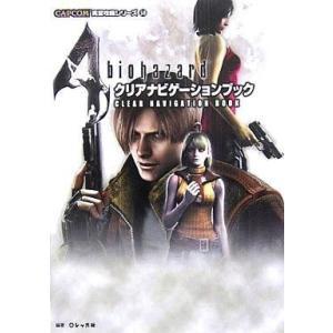 中古攻略本 PS2 バイオハザード4 クリアナビゲーションブック|suruga-ya