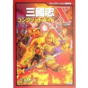 中古攻略本 PS2 三國志X コンプリートガイド 上
