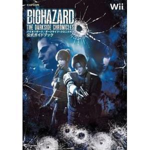 中古攻略本 Wii バイオハザード/ダークサイド・クロニクルズ 公式ガイドブック|suruga-ya