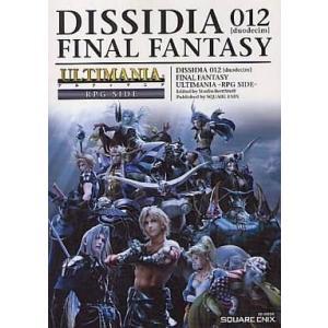 中古攻略本 PSP ディシディア デュオデシム ファイナルファンタジー アルティマニア -RPG SIDE-|suruga-ya