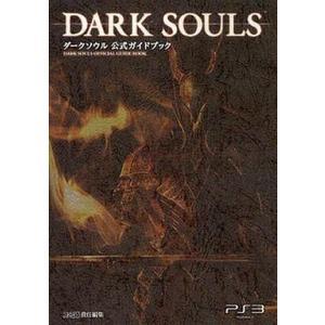 中古攻略本 PS3 ダークソウル 公式ガイドブック