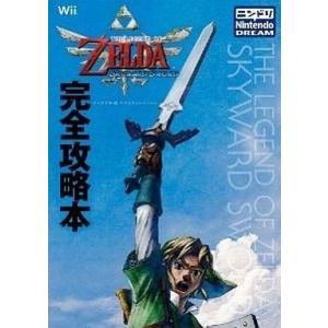 中古攻略本 Wii ゼルダの伝説スカイウォードソード完全攻略