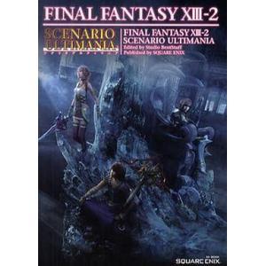 中古攻略本 PS3/XB360 ファイナルファンタジーXIII-2 シナリオアルティマニア|suruga-ya