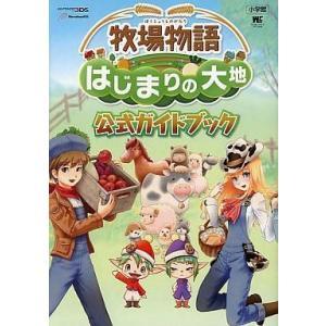 中古攻略本 3DS 牧場物語 はじまりの大地 公式ガイドブック