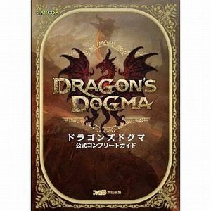 中古攻略本 PS3/Xbox360 ドラゴンズドグマ 公式コンプリートガイド