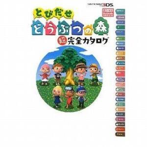 中古攻略本 3DS とびだせ どうぶつの森 超完全カタログ|suruga-ya