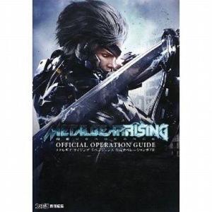 中古攻略本 PS3 メタルギア ライジング リベンジェンス 公式オペレーションガイド