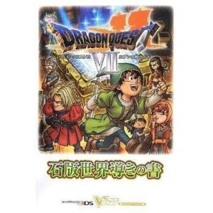 中古攻略本 3DS ドラゴンクエストVII エデンの戦士たち 石版世界導きの書