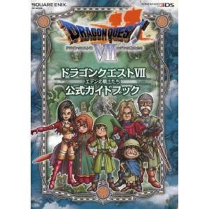 中古攻略本 3DS ドラゴンクエストVII エデンの戦士たち 公式ガイドブック