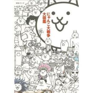 中古攻略本 にゃんこ大戦争大図鑑|suruga-ya
