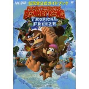 中古攻略本 WiiU ドンキーコング トロピカルフリーズ 任天堂公式ガイドブック