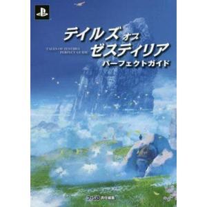 中古攻略本 PS3 テイルズ オブ ゼスティリア パーフェクトガイド suruga-ya