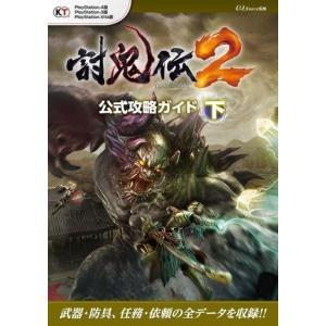 中古攻略本 PS3 PS4 Vita 討鬼伝2 公式攻略ガイド 下