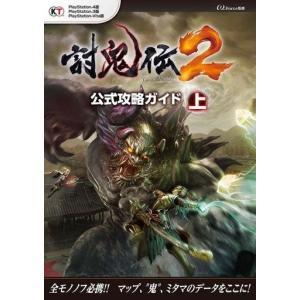 中古攻略本 PS3 PS4 Vita 討鬼伝2 公式攻略ガイド 上