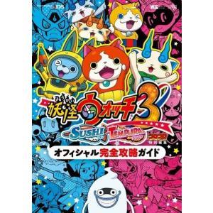 中古攻略本 3DS 妖怪ウォッチ3 スシ/テンプラ オフィシャル完全攻略ガイド suruga-ya