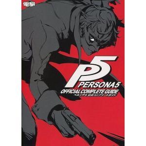 中古攻略本 PS3 PS4 ペルソナ5 公式コンプリートガイ...