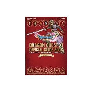 中古攻略本 ニンテンドー3DS版 ドラゴンクエストXI 過ぎ去りし時を求めて 公式ガイドブック