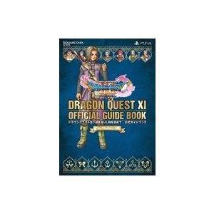 中古攻略本 PlayStation(R)4版 ドラゴンクエストXI 過ぎ去りし時を求めて 公式ガイドブック|suruga-ya