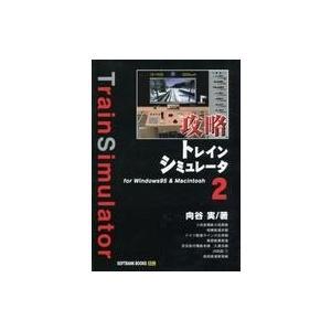 中古攻略本 付録付)攻略トレインシミュレータ2 for Windows95 & Macintosh|suruga-ya