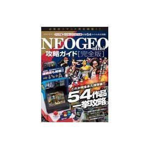 中古攻略本 NEOGEO mini攻略ガイド 完全版 -アジア版全タイトル/インターナショナル版のみ...