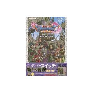 中古攻略本 Nintendo Switch版 ドラゴンクエストXI 過ぎ去りし時を求めて S 新たなる旅立ちの書|suruga-ya
