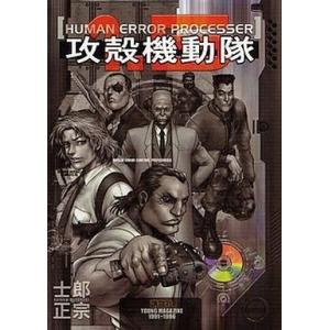 中古アニメムック 攻殻機動隊1.5 HUMAN ERROR PROCESSER[改訂版]