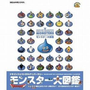 中古アニメムック ドラゴンクエスト25thアニバーサリー モンスター大図鑑