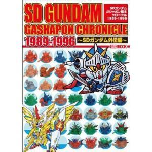 中古アニメムック SDガンダム ガシャポン戦士クロニクル 1989-1996 -SDガンダム外伝編-|suruga-ya