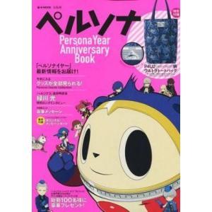 中古アニメムック ペルソナ Persona Year Anniversary Book|suruga-ya