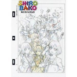 中古アニメムック SHIROBAKO ミニファンブック|suruga-ya
