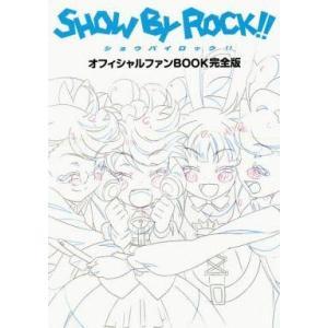 中古アニメムック TVアニメ「SHOW BY ROCK!!」オフィシャルファンBOOK完全版|suruga-ya