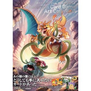中古アニメムック ポケモンカードゲーム アートコレクション|suruga-ya