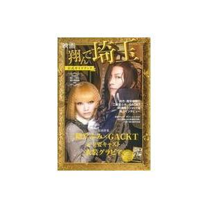 125ページ仕様  2015年に宝島社から復刊され、66万部の大ヒットとなった 名作にして大迷作(?...