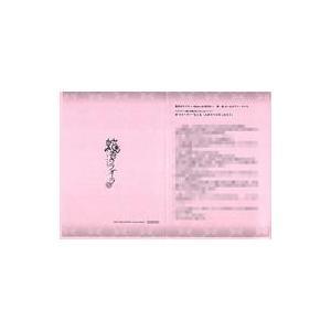 中古アニメムック 蛇香のライラ -Allure of MUSK- 第一夜 ヨーロピアン・ナイト ステ...