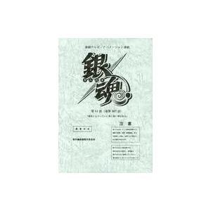 中古アニメムック 台本 銀魂 第51話「悪役にもやっていい事と悪い事がある」 複製台本