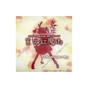 新品同人GAME CDソフト 東方紅魔郷 〜the Embodiment of Scarlet Devil〜 ver1.02f /|suruga-ya