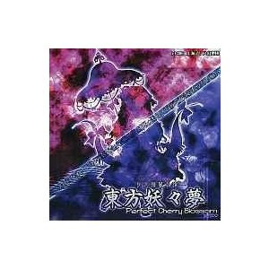 新品同人GAME CDソフト 東方妖々夢 -Perfect Cherry Blossom- ver1.00 / 上海アリス幻樂団|suruga-ya