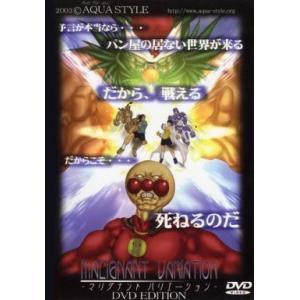 中古同人動画 DVDソフト MALIGNANT VARIATION -マリグナントバリエーション- DVD EDITION /|suruga-ya