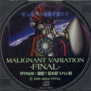 中古同人動画 CDソフト MALIGNANT VARIATION FINAL:02 激震!荒れ狂うパン屋 / AQUA STYLE|suruga-ya