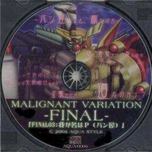 中古同人動画 CDソフト MALIGNANT VARIATION FINAL:03 我が名はP(パン屋) / AQUA STYLE|suruga-ya