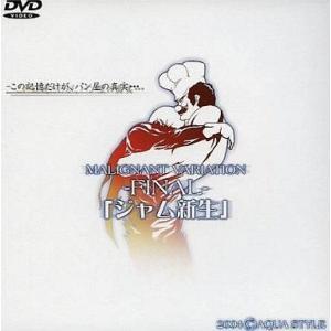 中古同人動画 DVDソフト MALIGNANT VARIATION FINAL ジャム新生 / AQUA STYLE|suruga-ya