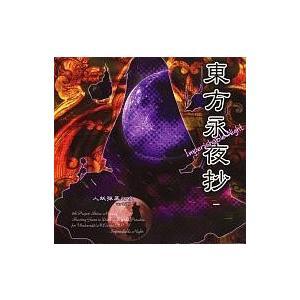 新品同人GAME CDソフト 東方永夜抄 -Imperishable Night- ver1.00b / 上海アリス幻樂団|suruga-ya