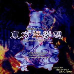 中古同人GAME CDソフト 東方萃夢想 VER1.00 / 上海アリス幻樂団&黄昏フロンティア|suruga-ya