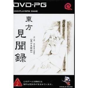 中古同人動画 DVDソフト 東方見聞録 / FRAGILE ONLINE DVD-PG|suruga-ya